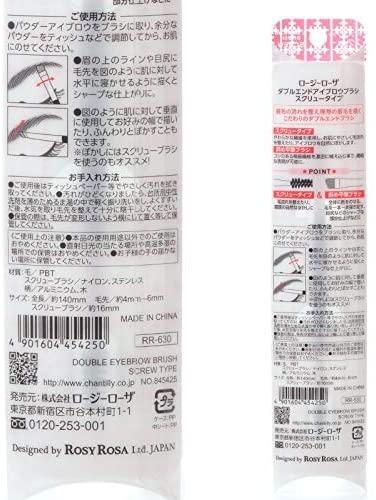 ROSY ROSA(ロージーローザ) ダブルエンドアイブロウブラシ スクリュータイプの商品画像6