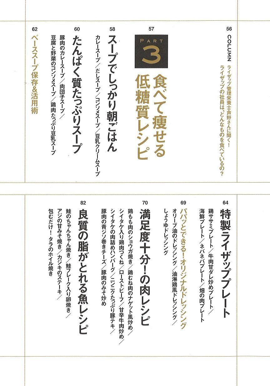 扶桑社(FUSOSHA) 自宅でできるライザップ食事編の商品画像3