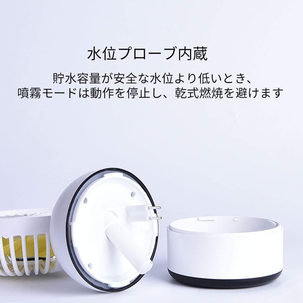 NI-SHEN(ニーシェン) 卓上扇風機 ミストファン加湿機能付きの商品画像5