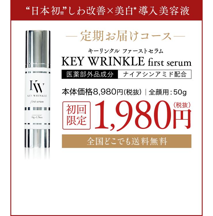 KEY WRINKLE(キーリンクル)first serumの商品画像8