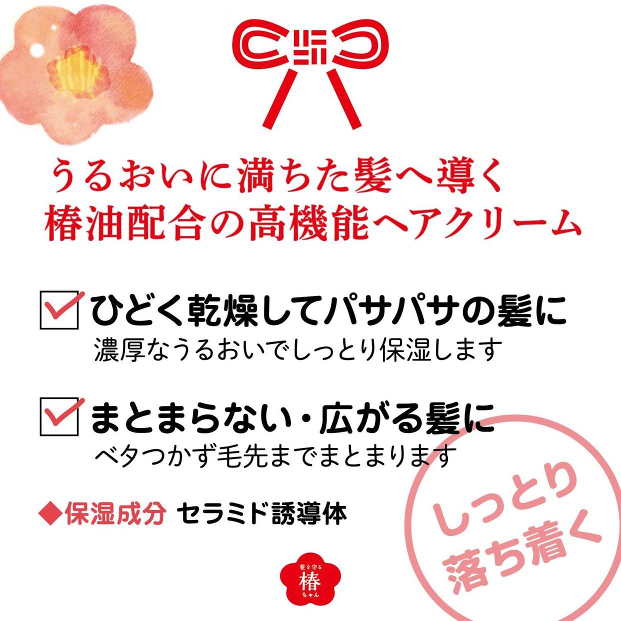 髪を守る椿ちゃん 保湿ヘアクリームの商品画像4