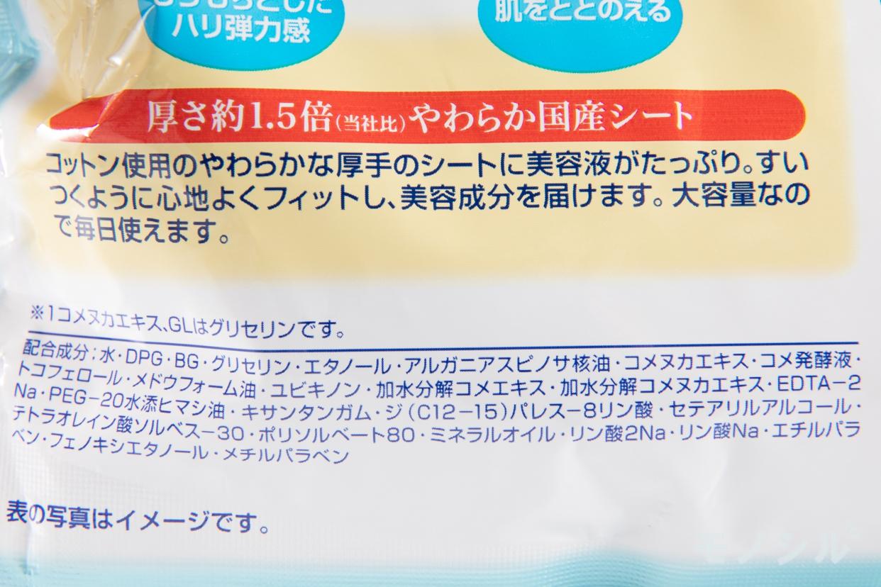 美人ぬか(BIJINNUKA) 純米パックの商品の成分表