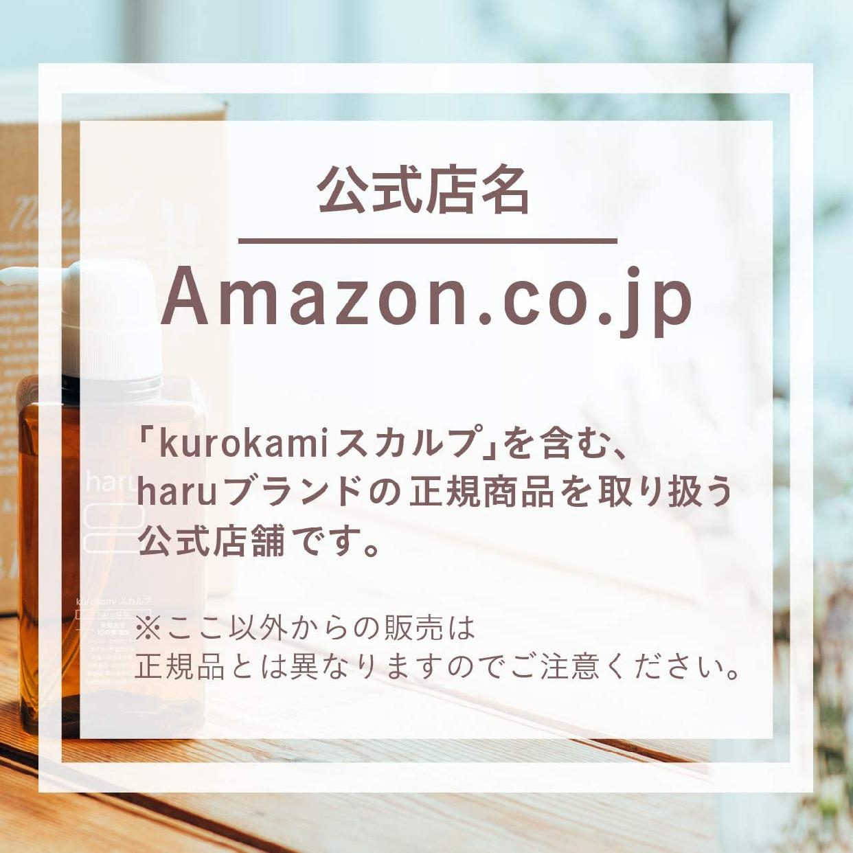 haru(ハル)kurokami スカルプの商品画像10