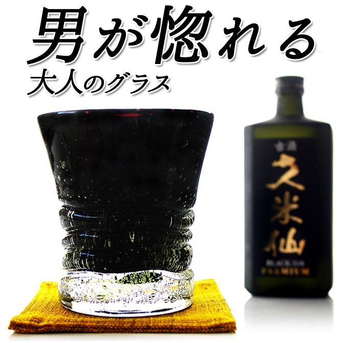 くば笠屋(くばがさや)黒紫泡グラスの商品画像3