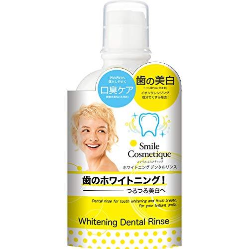 Smile Cosmetique(スマイルコスメティック) ホワイトニングデンタルリンスの商品画像