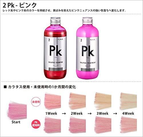 CALATAS(カラタス) シャンプー Pk(ピンク)の商品画像4