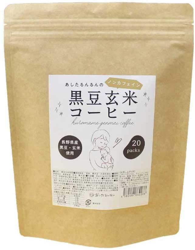 あしたるんるん あしたるんるんのノンカフェイン黒豆玄米珈琲の商品画像