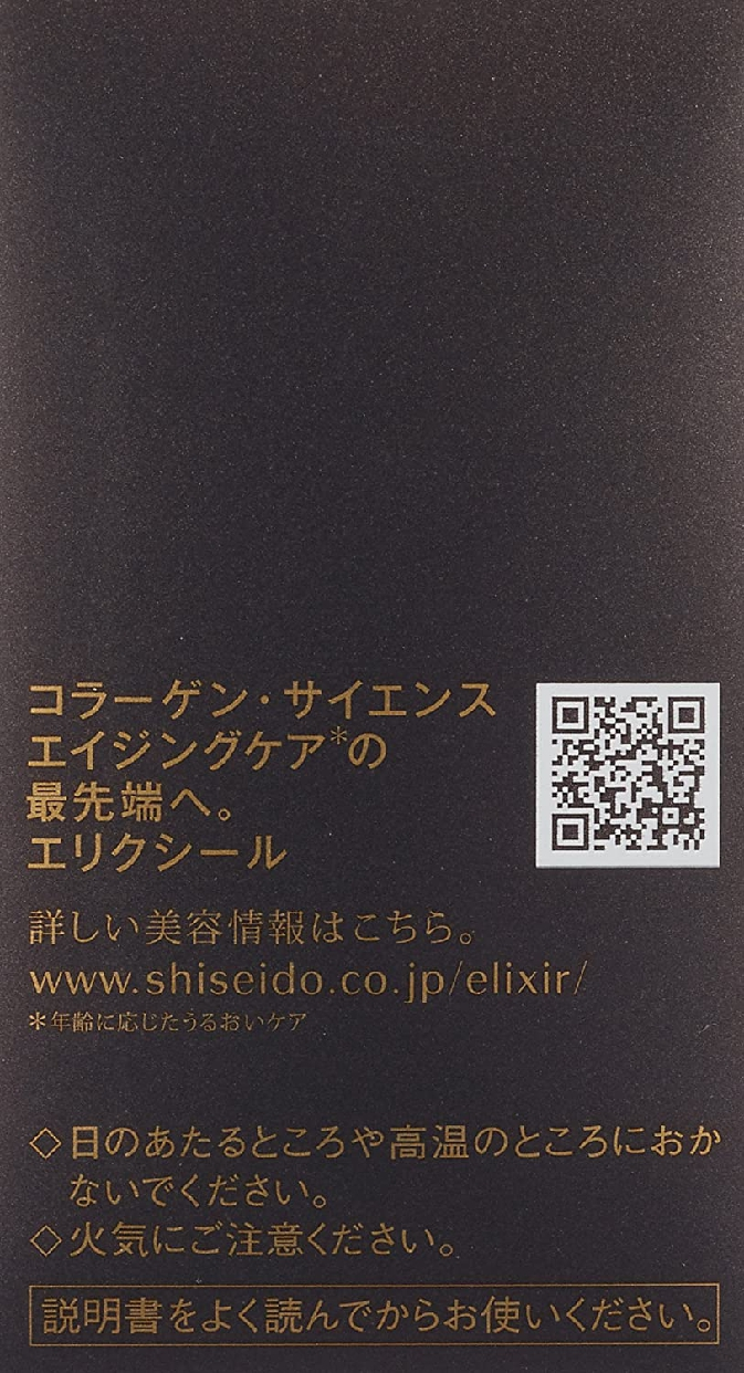 ELIXIR(エリクシール) シュペリエル エンリッチドセラム CBの商品画像11