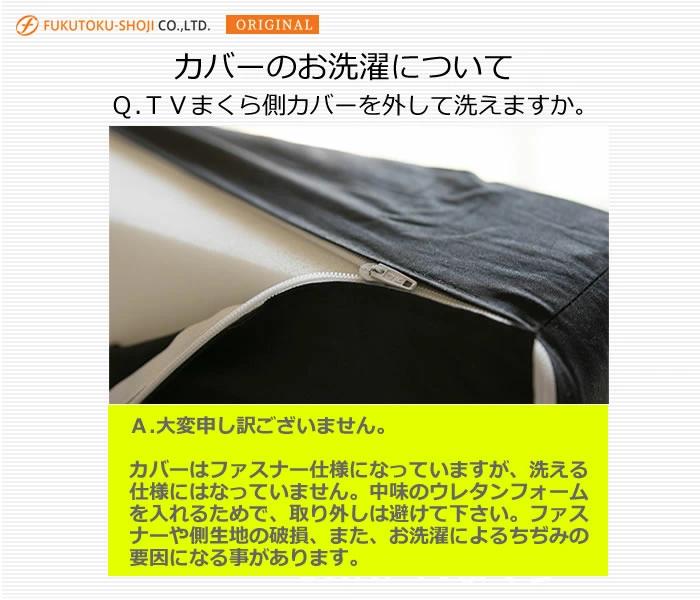 FUKUTOKU-SHOJI テレビまくらの商品画像11