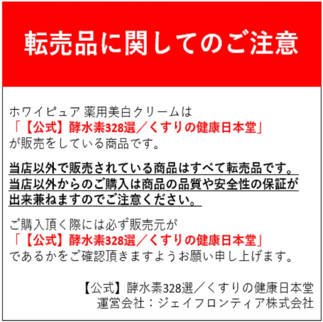 WHIPURE(ホワイピュア) 薬用美白クリームの商品画像2