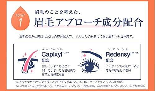 スカルプDボーテピュアフリーアイブロウセラムの商品画像5