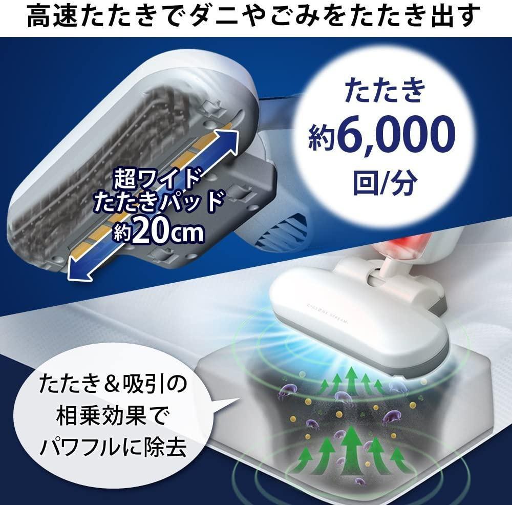 IRIS OHYAMA(アイリスオーヤマ) 超吸引ふとんクリーナー IC-FAC2の商品画像4