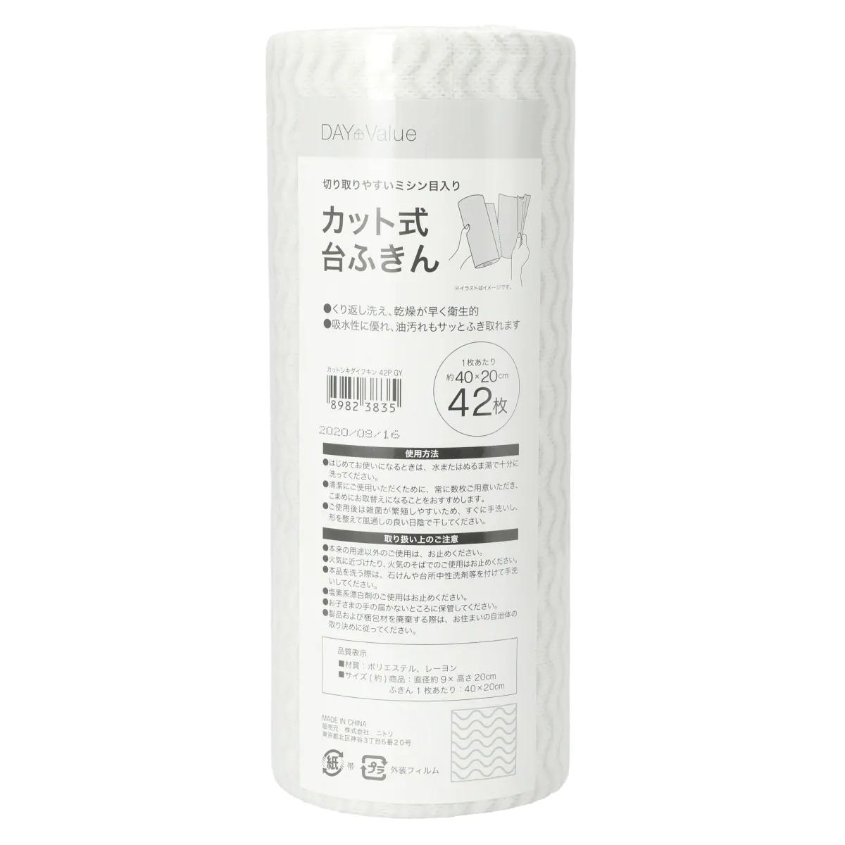 NITORI(ニトリ) カット式台ふきん 42カットの商品画像11