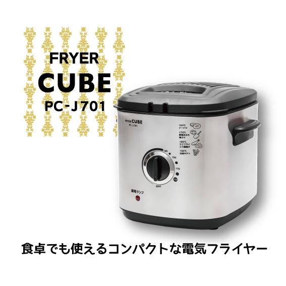 関西軽金属工業(kansai-Im) 電気フライヤーCUBE PC-J701の商品画像