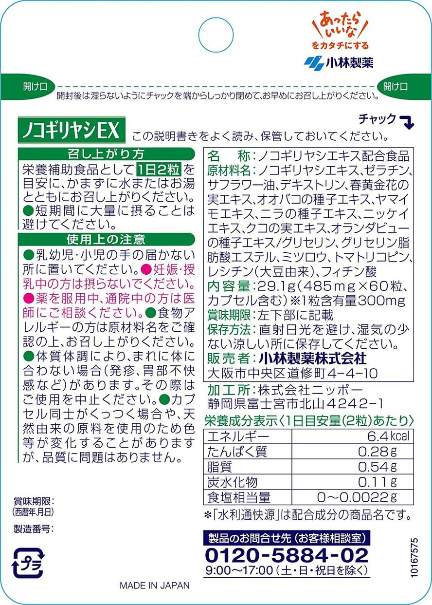 小林製薬(コバヤシセイヤク) ノコギリヤシEXの商品画像3
