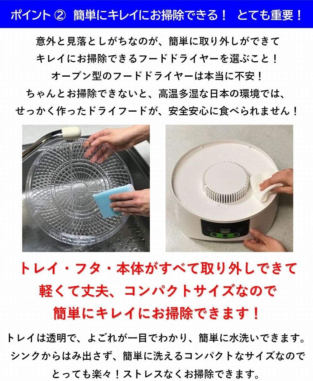 ウミダスジャパン食品乾燥機 フードドライヤー FD880Eの商品画像4