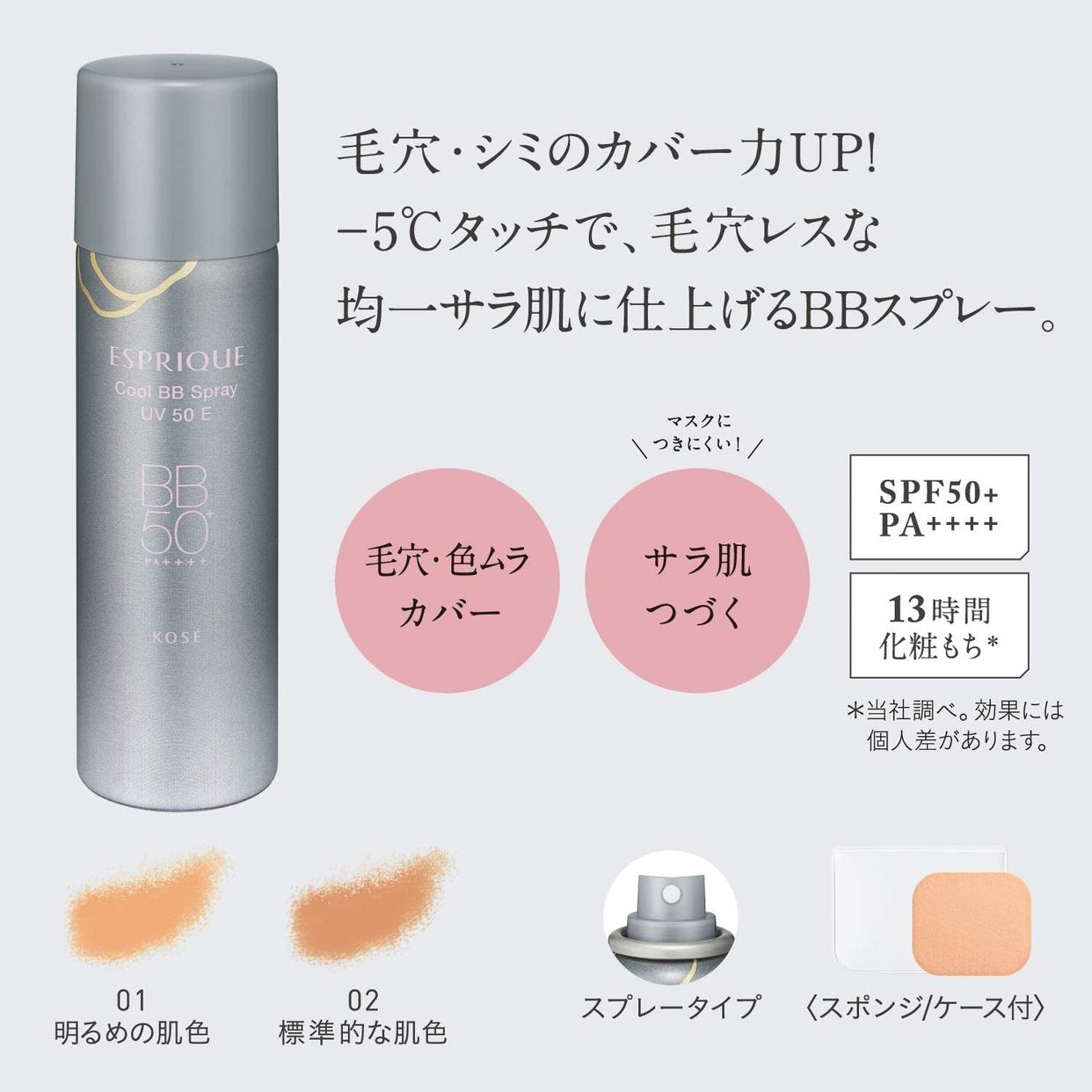 ESPRIQUE(エスプリーク) ひんやりタッチ BBスプレー UV 50の商品画像6