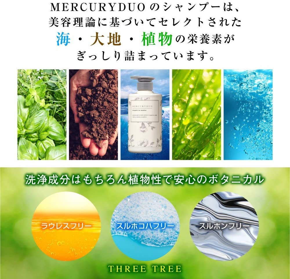 RPB(アールピービー) MERCURYDUO megami no wakka シャンプー モイスト タイプの商品画像6