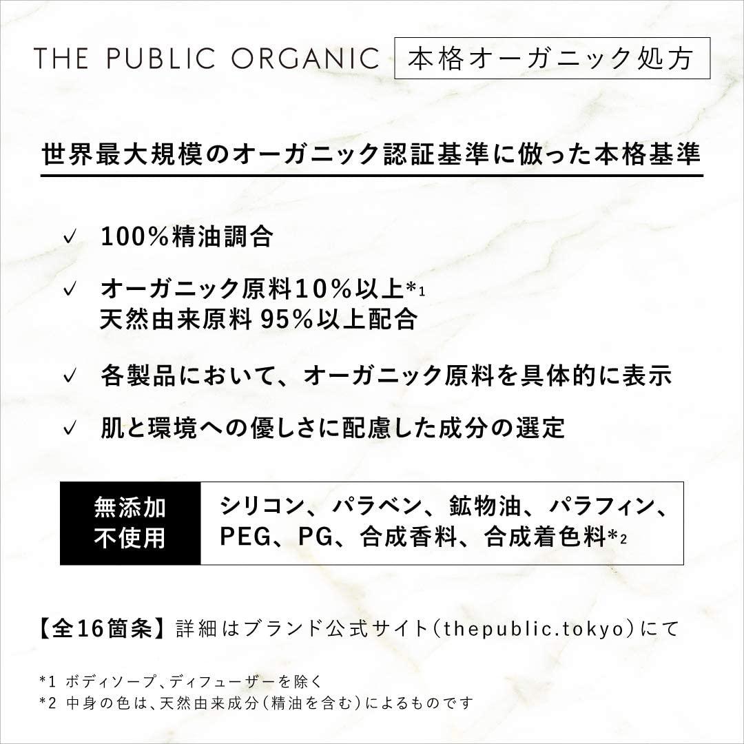 THE PUBLIC ORGANIC(ザ パブリック オーガニック) スーパー リフレッシュ トリートメントの商品画像11