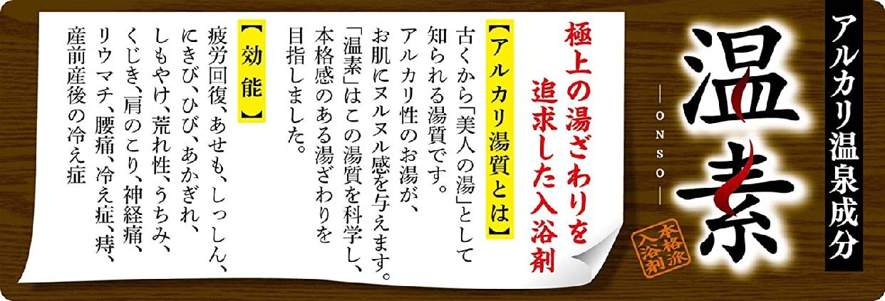 琥珀の湯(KOHAKU NO YU) 温素の商品画像6