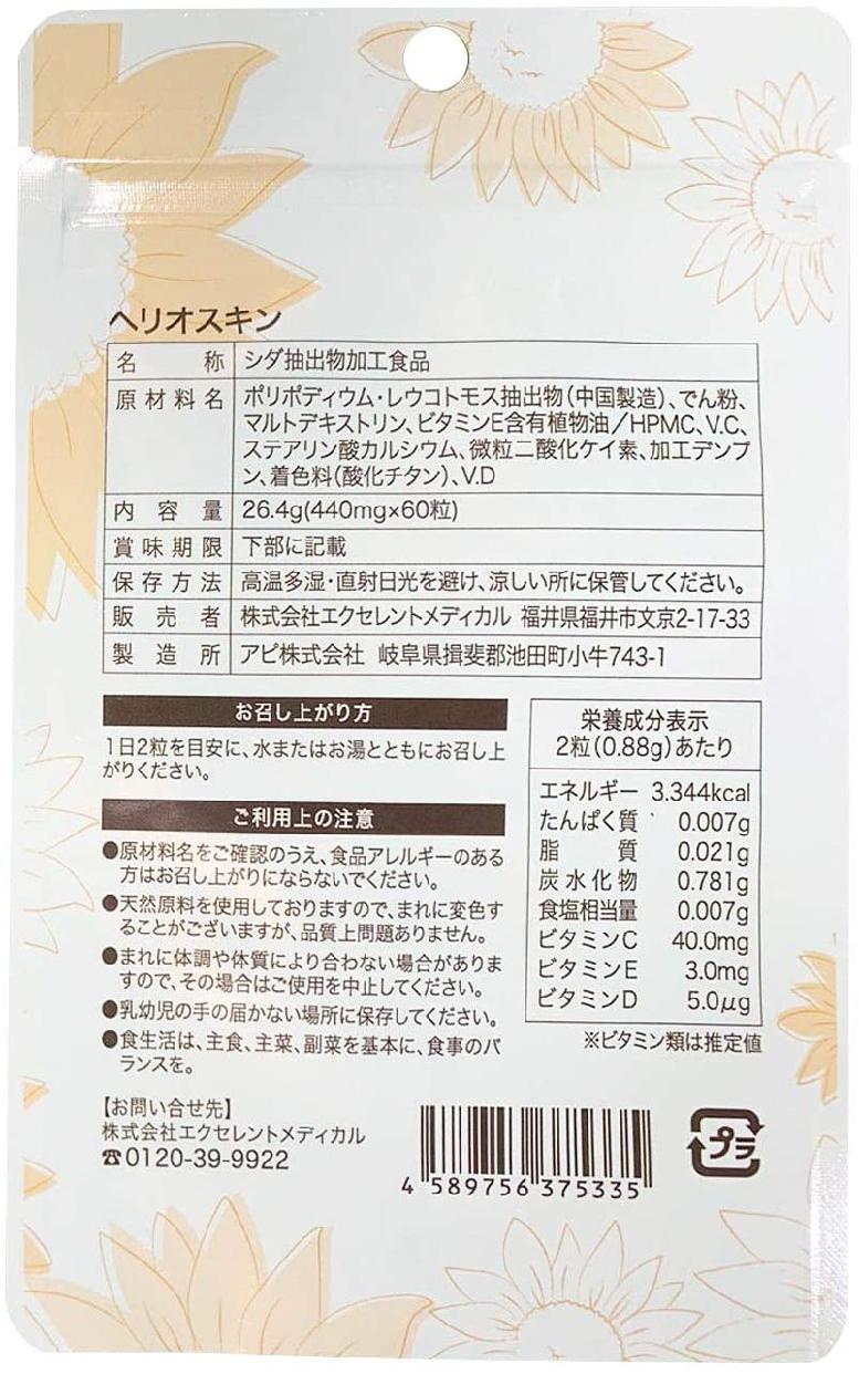 HELIO SKIN(ヘリオスキン)美容サプリメントの商品画像2