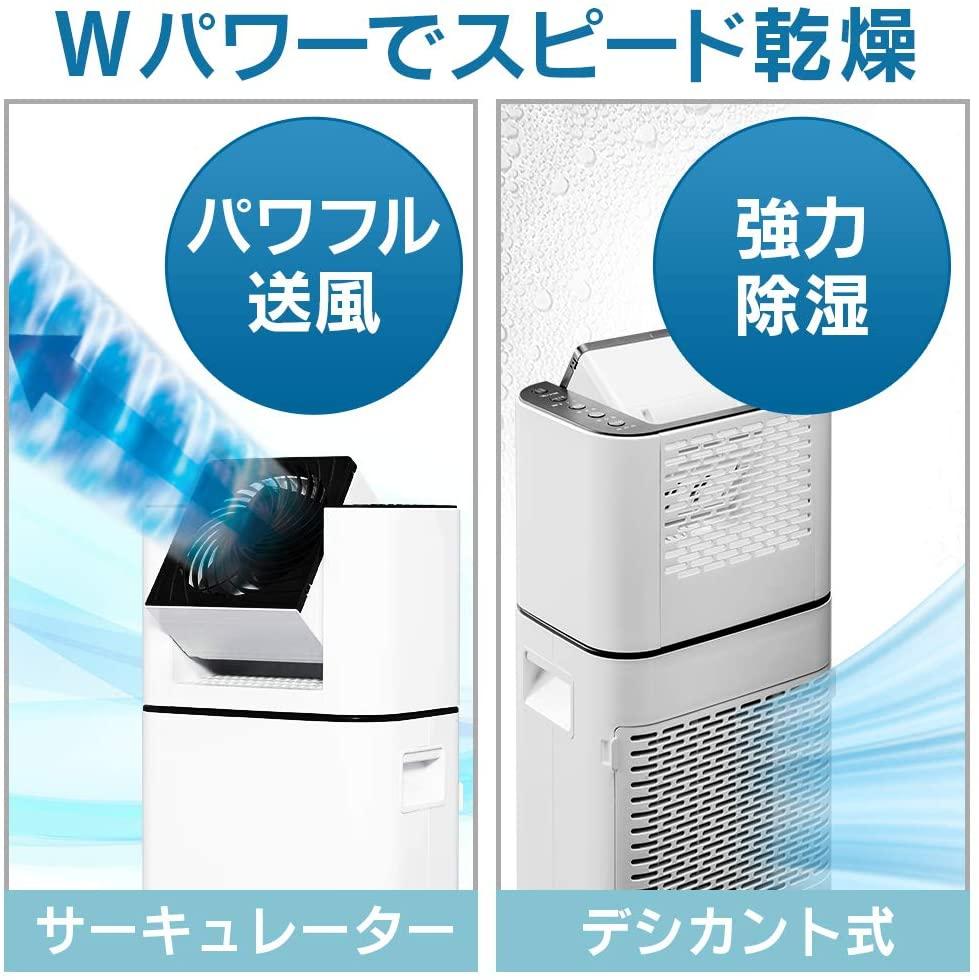 IRIS OHYAMA(アイリスオーヤマ) サーキュレーター衣類乾燥除湿機 IJD-I50の商品画像3