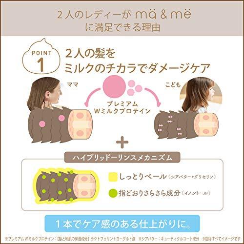 mä & më Latte(マー&ミー ラッテ) リンスインシャンプーの商品画像5