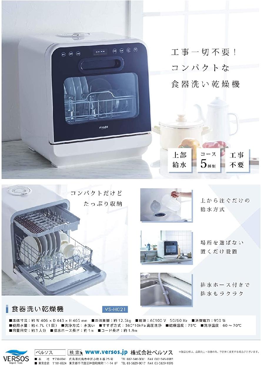 VERSOS(ベルソス) 食器洗い乾燥機 ホワイト VS-H021の商品画像8