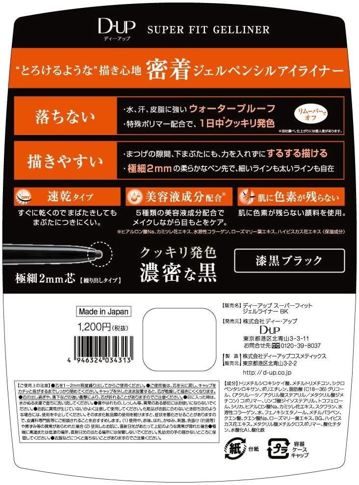 D-UP(ディーアップ) スーパーフィットジェルライナーの商品画像2