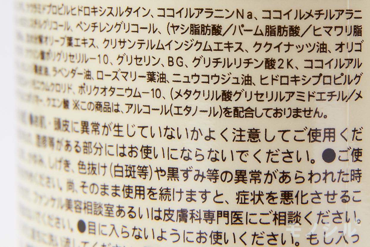 FANCL(ファンケル) マイルドクレンジング シャンプーの商品画像4 商品の成分表