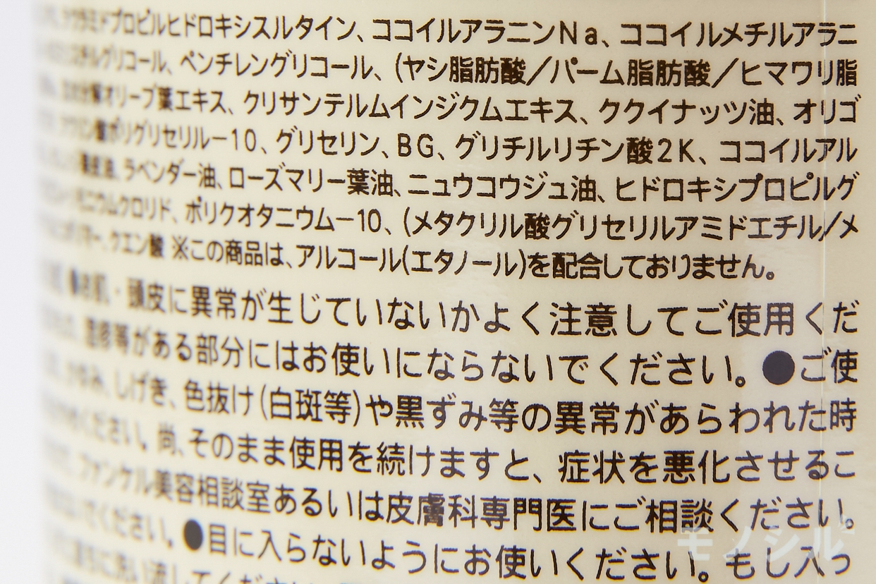 FANCL(ファンケル)マイルドクレンジング シャンプーの商品の成分表