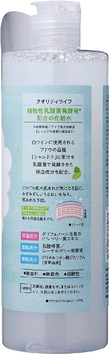 クオリティライフ 植物性乳酸菌発酵液配合の化粧水の商品画像4
