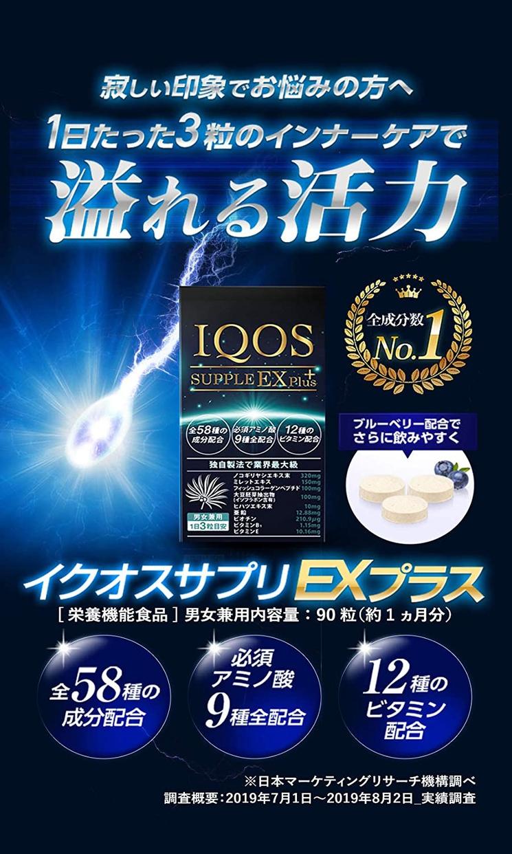 IQOS(イクオス) サプリEXプラスの商品画像2