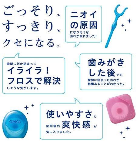 クリニカ アドバンテージ デンタルフロス Y字タイプの商品画像5