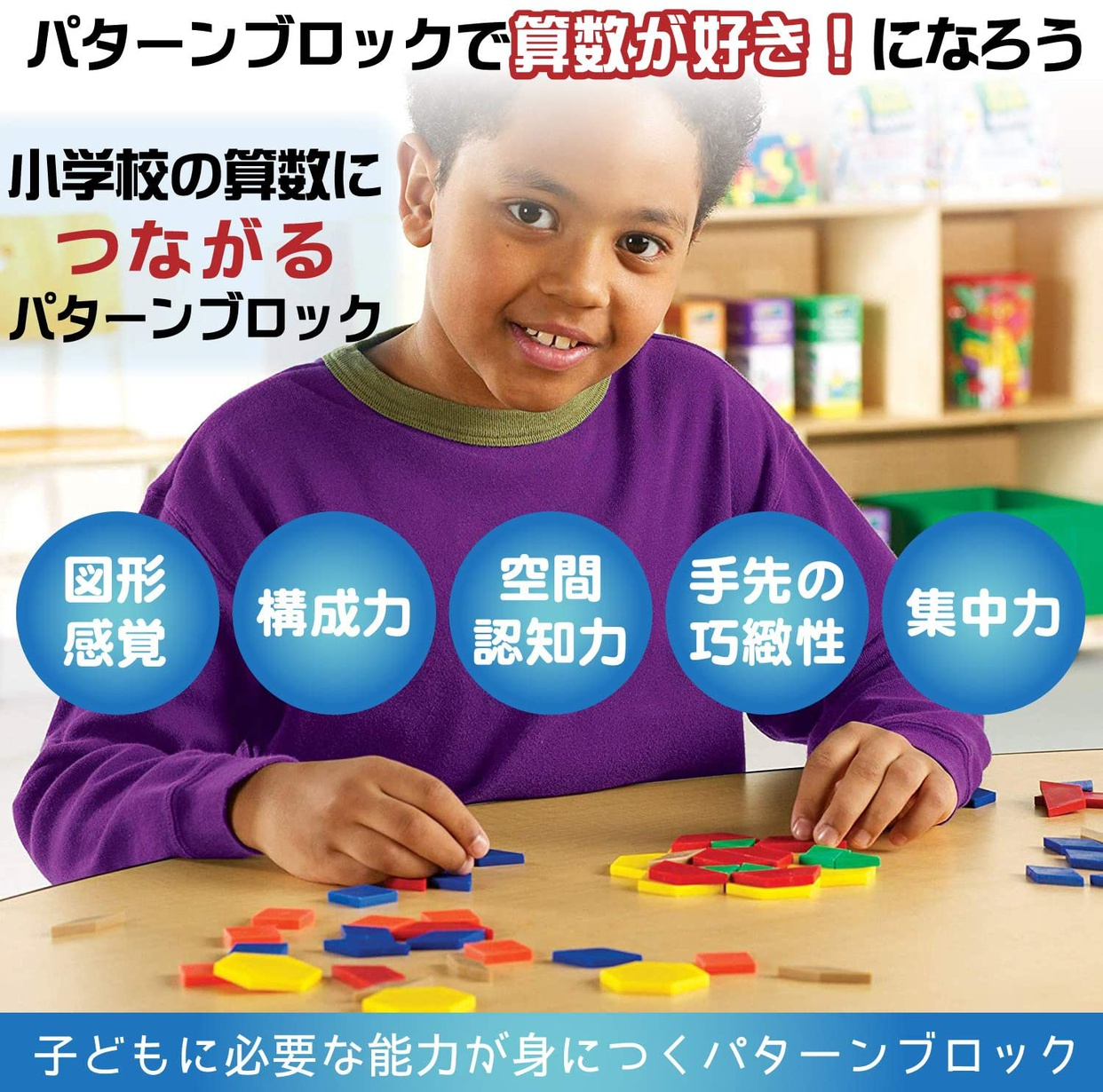 Learning Resources(ラーニングリソーシズ) パターンブロック LER0134の商品画像2