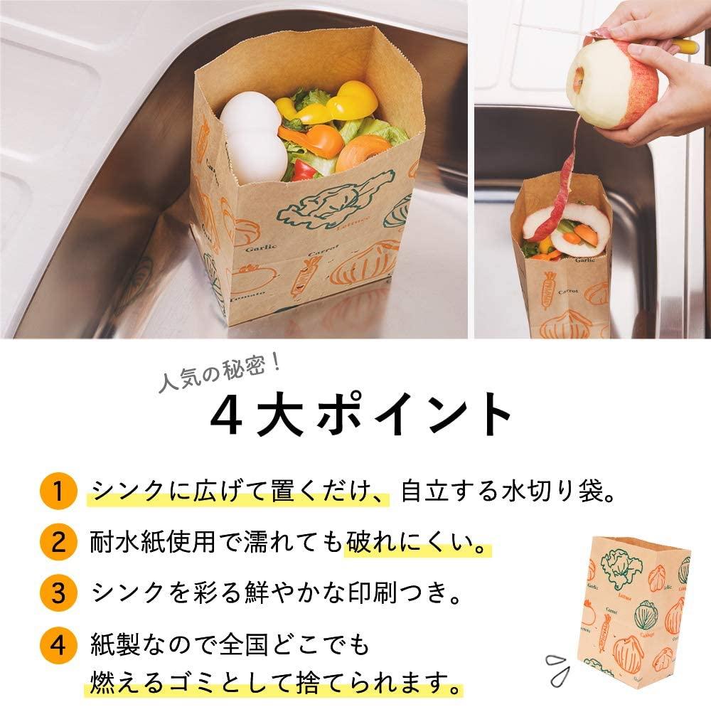 Nexta(ネクスタ) 紙製水切り袋「紙製ごみっこポイ」の商品画像6