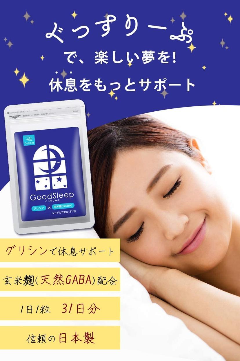 イルミルド製薬 DearEat ぐっすりーぷの商品画像2