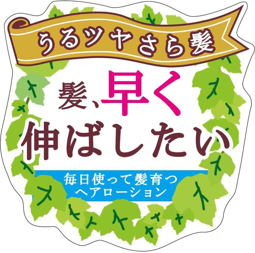 加美乃素本舗(KAMINOMOTO) ヘアアクセルレーターの商品画像4