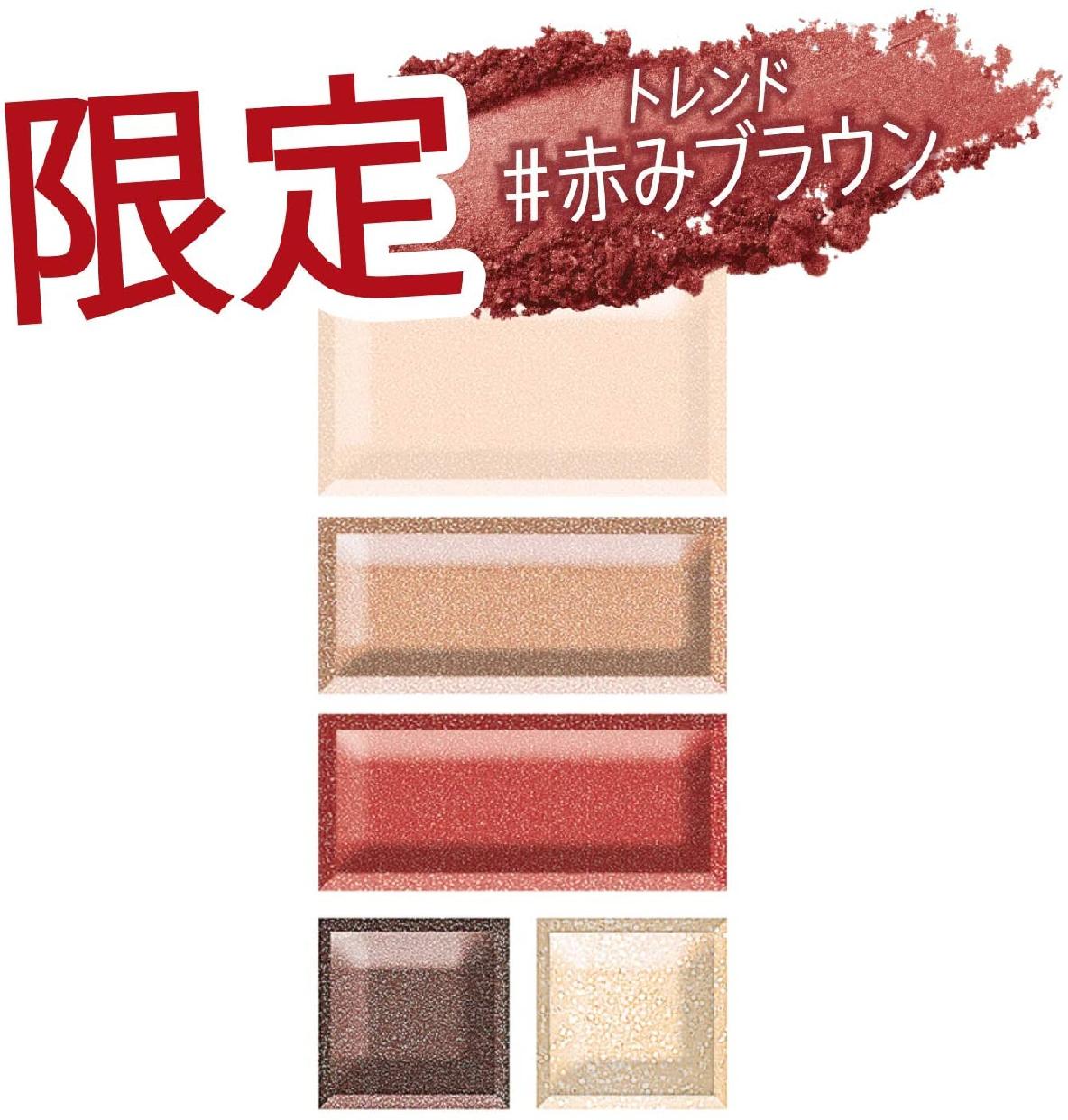 RIMMEL(リンメル) ショコラスウィート アイズの商品画像8