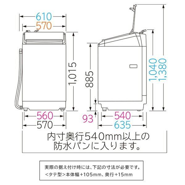 日立(HITACHI) HITACHI ビートウォッシュ 縦型洗濯機BW-DV80Cの商品画像6