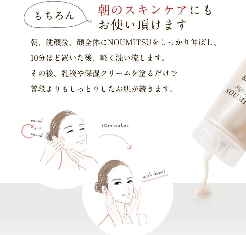 MIMURA(ミムラ)ナイトマスクNOUMITSUの商品画像6