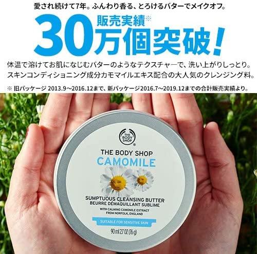 THE BODY SHOP(ザボディショップ) サンプチュアス クレンジングバター CAの商品画像4