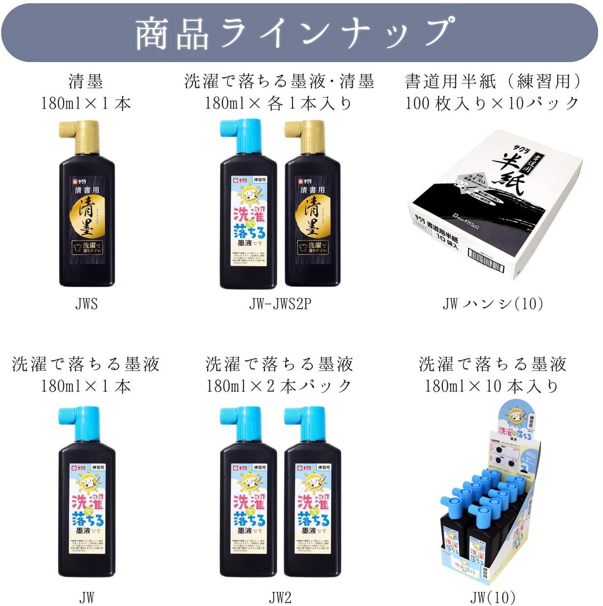 SAKURA(サクラ) 清墨 805304の商品画像8