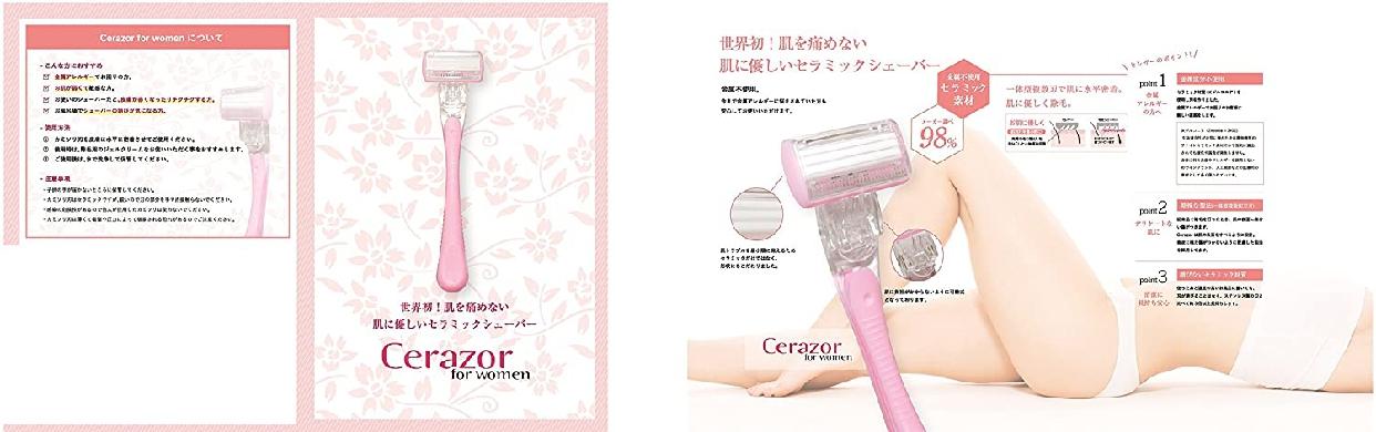 Cerazor(セレザー)セレザーフォーウーマンの商品画像5