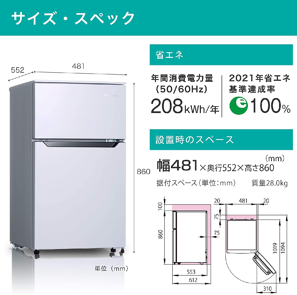 Hisense(ハイセンス)93L 冷凍冷蔵庫 HR-B95Aの商品画像7