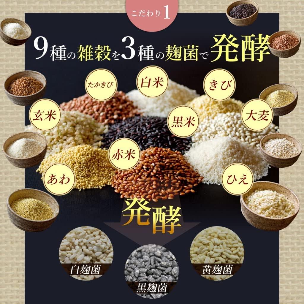 すっきり麹生酵素 すっきり麹生酵素の商品画像3