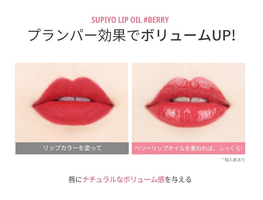 supiyo(スピヨ) リップオイルの商品画像10