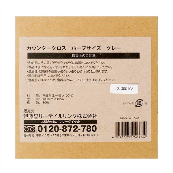アスクルカウンタークロス ハーフサイズ グレー ロハコ(LOHACO)オリジナルの商品画像5