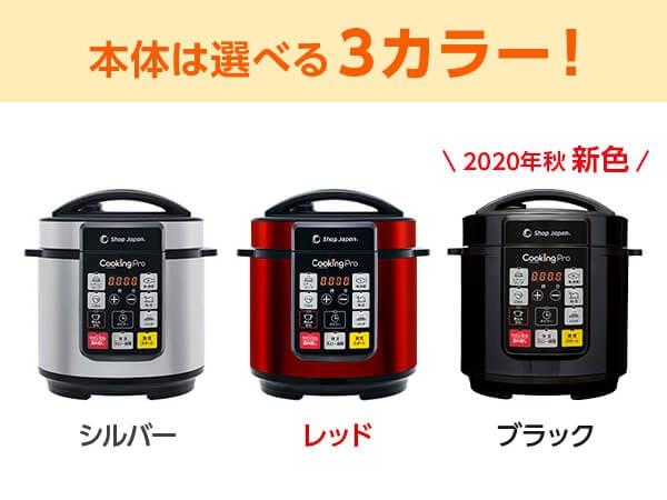 Cooking Pro(クッキングプロ) レシピ+延長保証セット シルバーの商品画像10