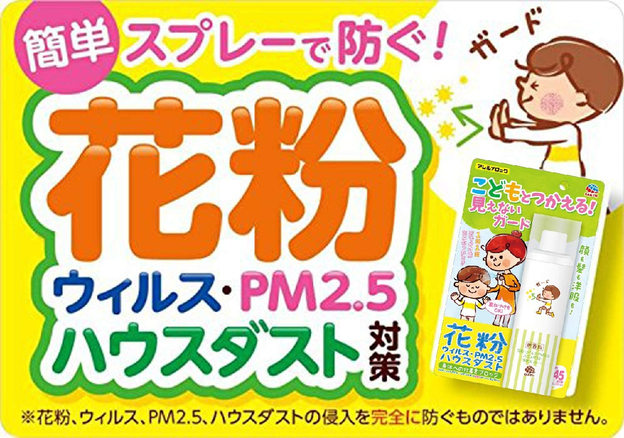 アレルブロック 花粉ガードスプレー ママ&キッズの商品画像4